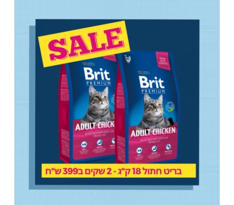 בריט מזון פרימיום לחתולים 18 קילו